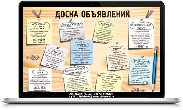 52386ecb7048 Доска объявлений в интернете. Преимущества доски объявлений онлайн - 11  Ноября 2018 - Блог - Odnako.lv